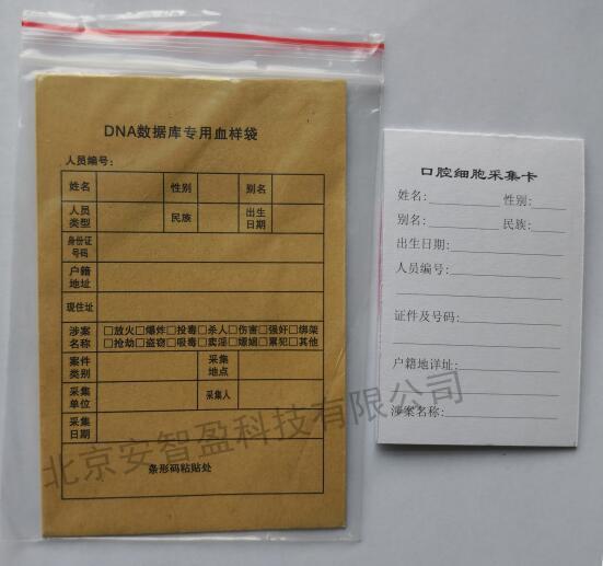 DNA数据专用血样袋123.jpg